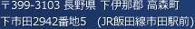 〒399-3103 長野県下伊那郡高森町<br />下市田2942番地5(JR飯田線市田駅前)
